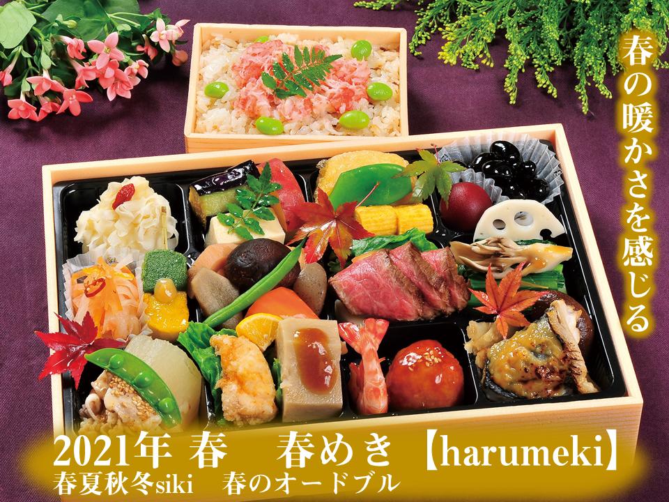 春めき【harumeki】おひとり様盛 オードブル 季節ご飯付き(蟹と春野菜のちらし寿し)