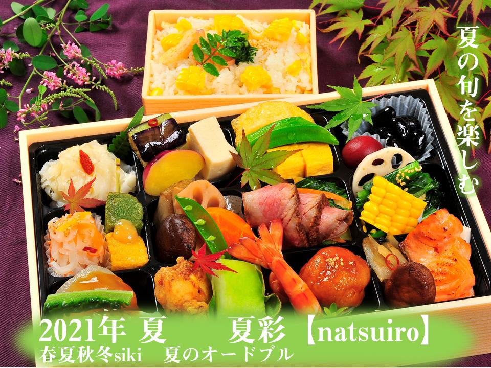 夏彩【natsuiro】おひとり様盛 オードブル 季節ご飯付き(蟹と春野菜のちらし寿し)