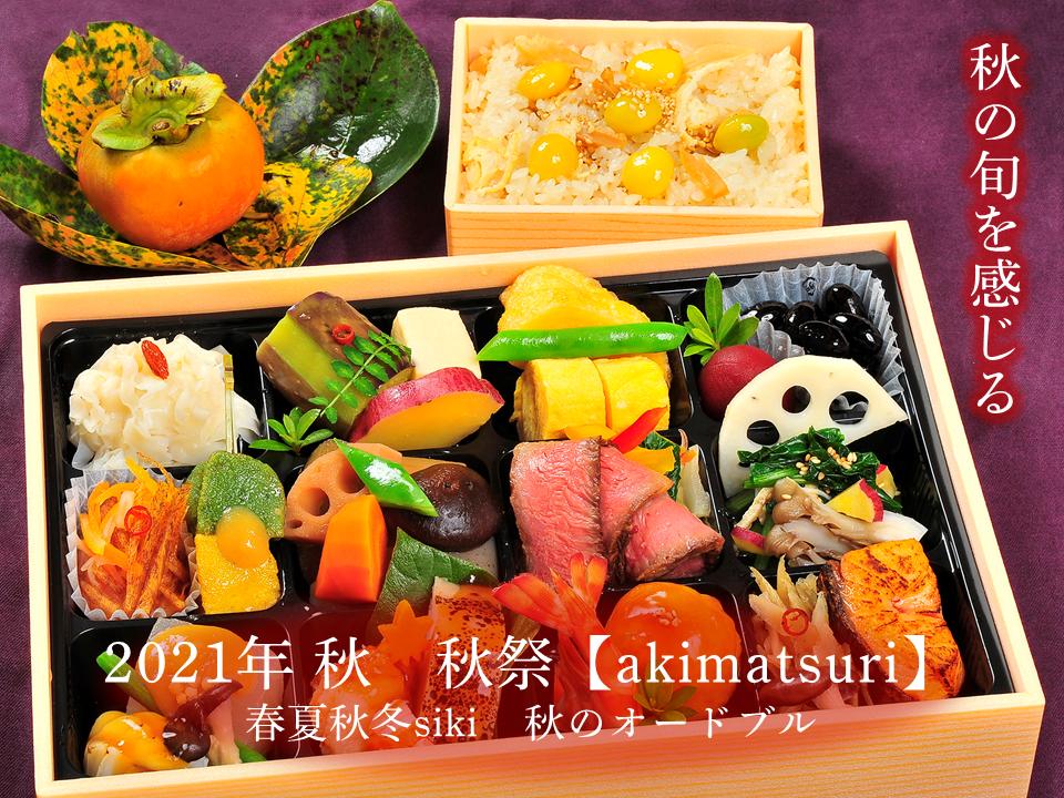 秋祭【akimatsuri】おひとり様盛 オードブル